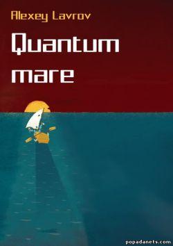 Алексей Лавров. Quantum Mare. Квантум 3