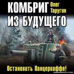 Олег Таругин. Комбриг из будущего