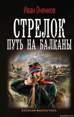 Иван Оченков. Стрелок. Путь на Балканы