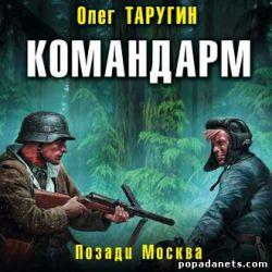 Олег Таругин. Командарм. Позади Москва. Комбат 4. Аудио