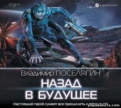 Владимир Поселягин. Назад в будущее. Зург 5. Аудио