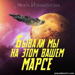 Кира Измайлова. Бывали мы на этом вашем Марсе. Аудио