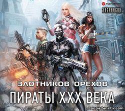 Роман Злотников, Василий Орехов. Пираты XXX века. Аудио