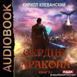Кирилл Клеванский. Сердце Дракона 1. Аудио