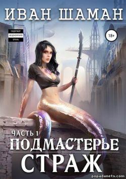 Иван Шаман. Подмастерье. Часть 1. Страж