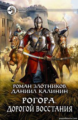 Роман Злотников, Даниил Калинин. Рогора. Дорогой восстания