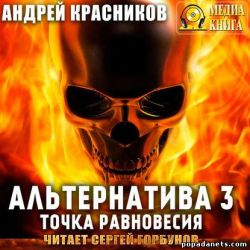 Андрей Красников. Альтернатива 3. Точка равновесия. Аудио