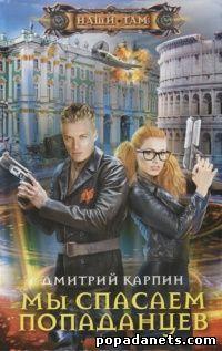 Дмитрий Карпин. Мы спасаем попаданцев