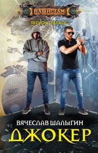 Вячеслав Шалыгин. Джокер. Легион Таласс - 1