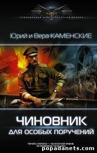 Юрий Каменский, Вера Каменская. Чиновник для особых поручений