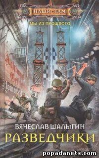 Вячеслав Шалыгин. Разведчики