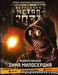 Андрей Лисьев. Зима милосердия. Вселенная Метро 2033