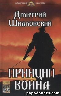 Дмитрий Шидловский. Принцип воина