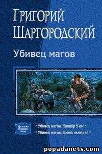 Григорий Шаргородский. Дилогия Убивец магов в одном томе