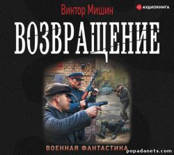 Виктор Мишин. Возвращение. Солдат 3. Аудио