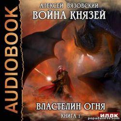 Война князей 1. Властелин Огня. Аудио