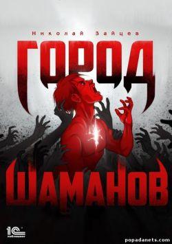 Николай Зайцев. Город шаманов. Кровь саама 1