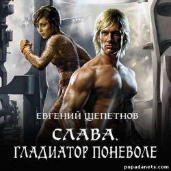Евгений Щепетнов. Слава. Гладиатор поневоле. Аудио
