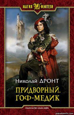 Николай Дронт. Придворный. Гоф-медик