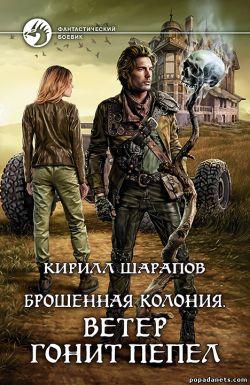 Кирилл Шарапов. Брошенная колония 3. Ветер гонит пепел
