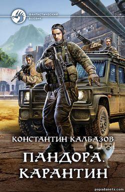 Константин Калбазов. Пандора. Карантин
