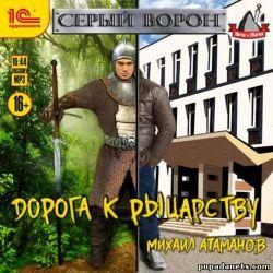 Михаил Атаманов. Дорога к рыцарству. Серый Ворон 2. Аудио