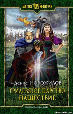Денис Новожилов. Тридевятое царство - 4. Нашествие