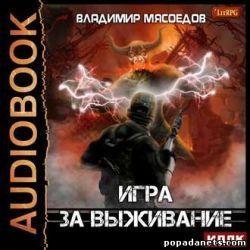 Владимир Мясоедов. Игра за выживание. Аудио