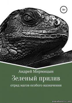 Андрей Мирмицын. Зеленый прилив