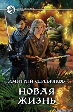 Дмитрий Серебряков. Новая жизнь