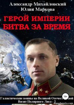 Александр Михайловский, Юлия Маркова. Герой империи. Битва за время
