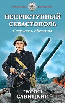 АГеоргий Савицкий. Неприступный Севастополь. Стержень обороны