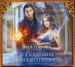 Ная Геярова. Академия темного принца. Аудио