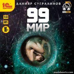 Данияр Сугралинов. 99 мир. Аудиокнига