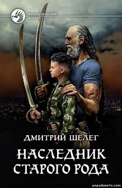 Дмитрий Шелег. Наследник старого рода