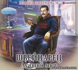 Роман Злотников. Швейцарец 3. Лучший мир. Аудио