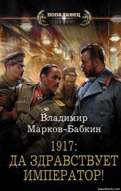 Владимир Марков-Бабкин. 1917: Да здравствует Император!