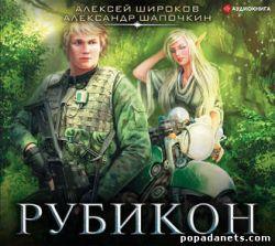 Александр Шапочкин, Алексей Широков. Рубикон. Варлок 4. Аудио