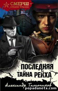 Александр Тамоников. Последняя тайна рейха