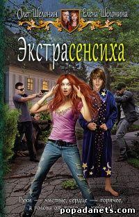 Олег Шелонин, Елена Шелонина. Экстрасенсиха