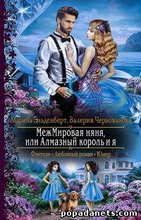 Марина Эльденберт, Валерия Чернованова. Межмировая няня