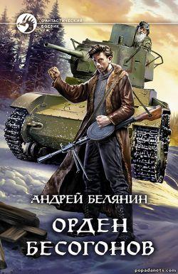 Андрей Белянин. Орден бесогонов