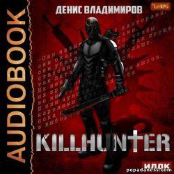 Денис Владимиров. Киллхантер. Книга 1. Аудио