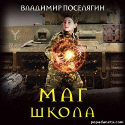 Владимир Поселягин. Маг - 2. Школа Аудио