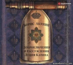 Борис Акунин. Доброключения и рассуждения Луция Катина. Аудио