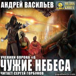 Андрей Васильев. Чужие небеса. Ученики ворона - 6. Аудио