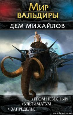 Дем Михайлов. Мир Вальдиры. Вторая трилогия