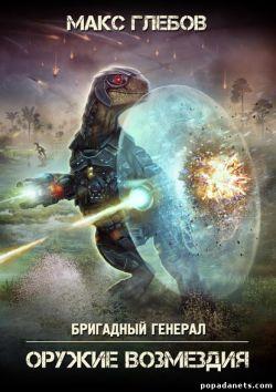 Макс Глебов. Оружие возмездия. Бригадный генерал 6