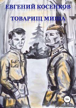 Евгений Косенков. Товарищ Миша
