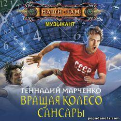 Геннадий Марченко. Вращая колесо Сансары. Музыкант -3. Аудио